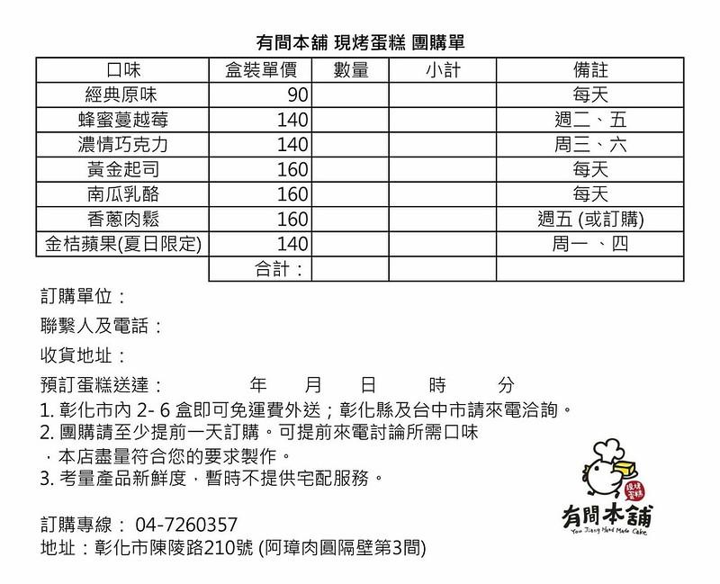 2017.06彰化有間本舖