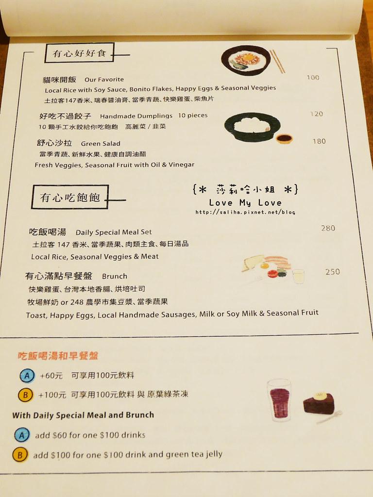 台北松山南京三民站附近光復北路餐廳有心咖啡館菜單價位menu (3)