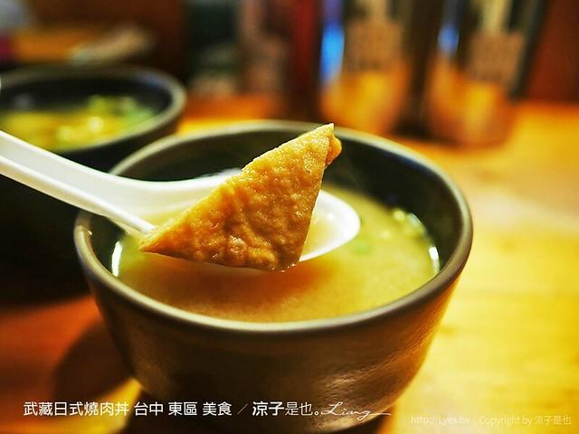 武藏日式燒肉丼 台中 東區 美食 13