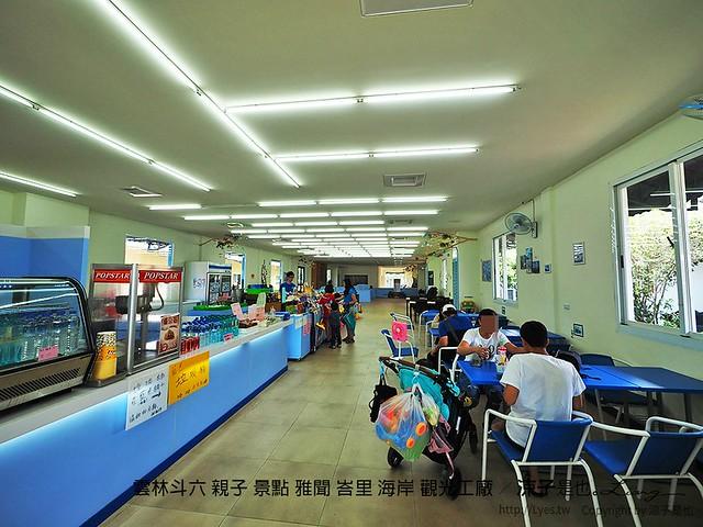 雲林斗六 親子 景點 雅聞 峇里 海岸 觀光工廠 39