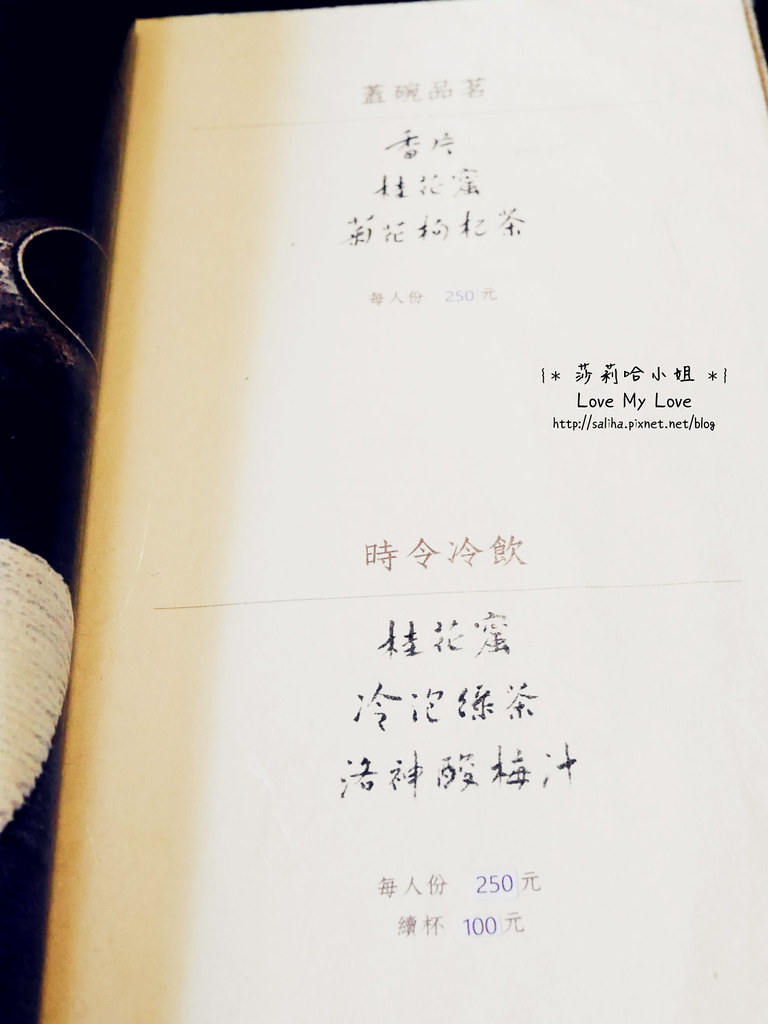 台北大安區公館新生南路附近餐廳推薦紫藤廬餐點菜單menu價位 (3)