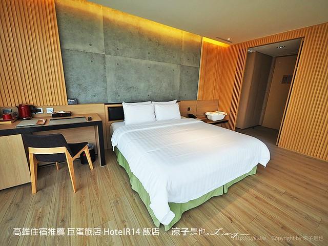 高雄住宿推薦 巨蛋旅店 HotelR14 飯店 39