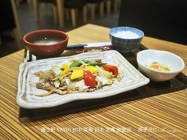 彌生軒 YAYOI 台中 菜單 日本 定食 崇德店 33