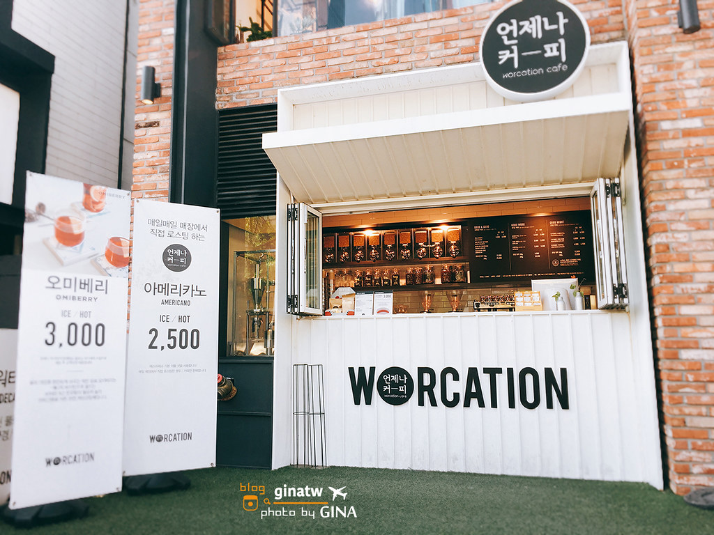【新沙林蔭大道】AR.TRAIN Cafe 特色咖啡廳|韓國人才會來的小巷弄店家 +街拍、LINE FRIENDS CAFE&STORE(附上下載首爾免費地圖資訊) @GINA環球旅行生活|不會韓文也可以去韓國 🇹🇼