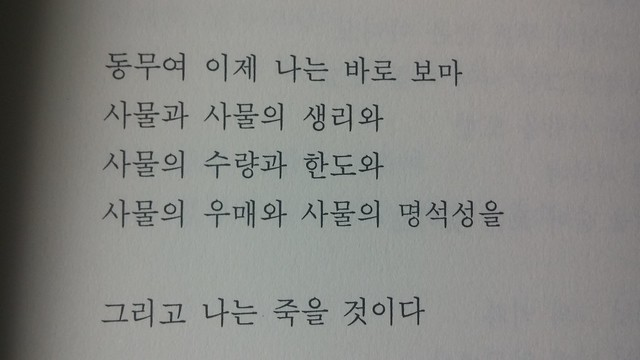 독서노트: 김수영 거대한 뿌리 - 바로 본다!