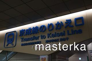 京成線乗り換え