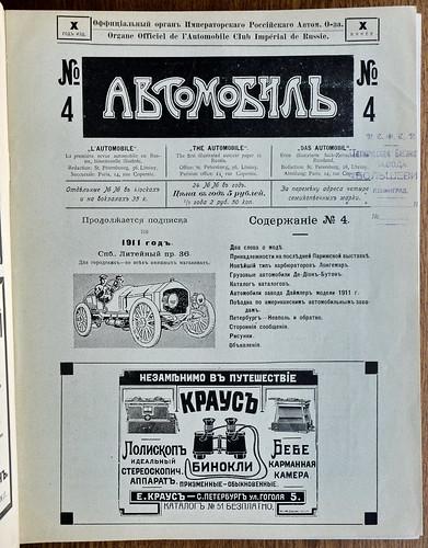 1911-02-15. № 4. Автомобиль 3403 21