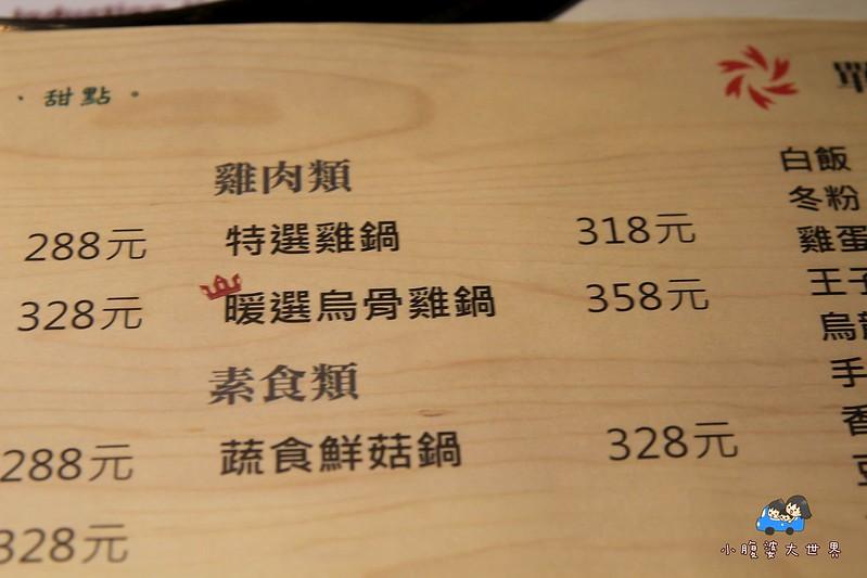 暖鍋物菜單 033