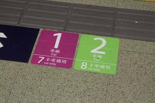 Different stopping marks for 7 and 8-car long trains running on the MTR West Rail line at Hung Hom