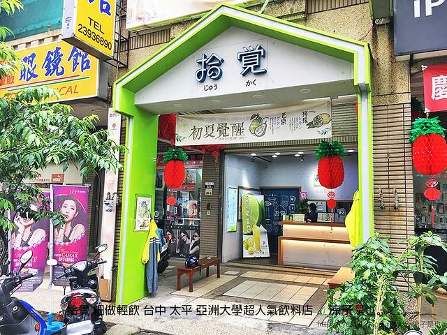 拾覺 細做輕飲 台中 太平 亞洲大學超人氣飲料店 4