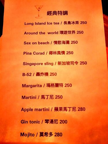 來吧Bar-菜單-01