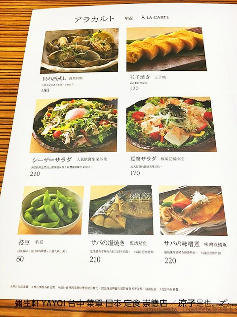 彌生軒 YAYOI 台中 菜單 日本 定食 崇德店 19