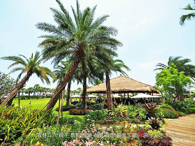 雲林斗六 親子 景點 雅聞 峇里 海岸 觀光工廠 24