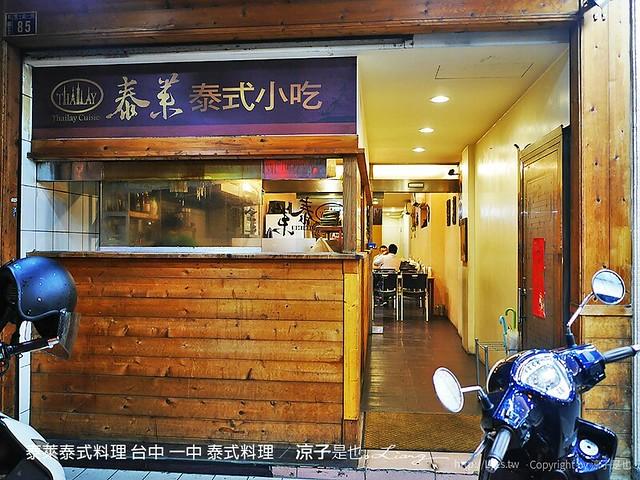 泰萊泰式料理 台中 一中 泰式料理 12
