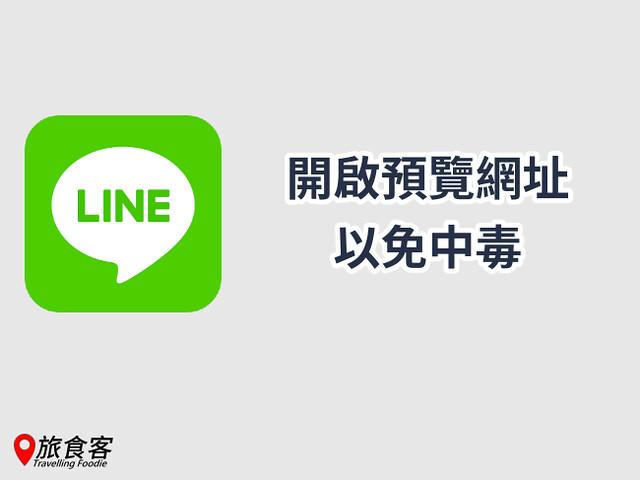 LINE app-預覽網址