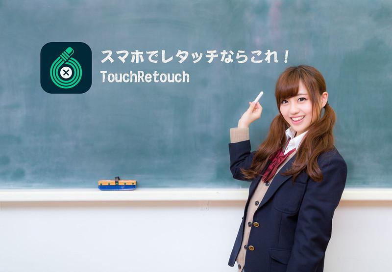 eye_catch_touchretouch