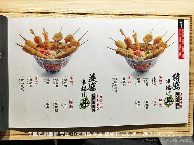 天串元祖串揚 菜單 中友百貨 美食 餐廳 日式料理 10