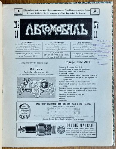 1911-06-01. № 11. Автомобиль 3593 23