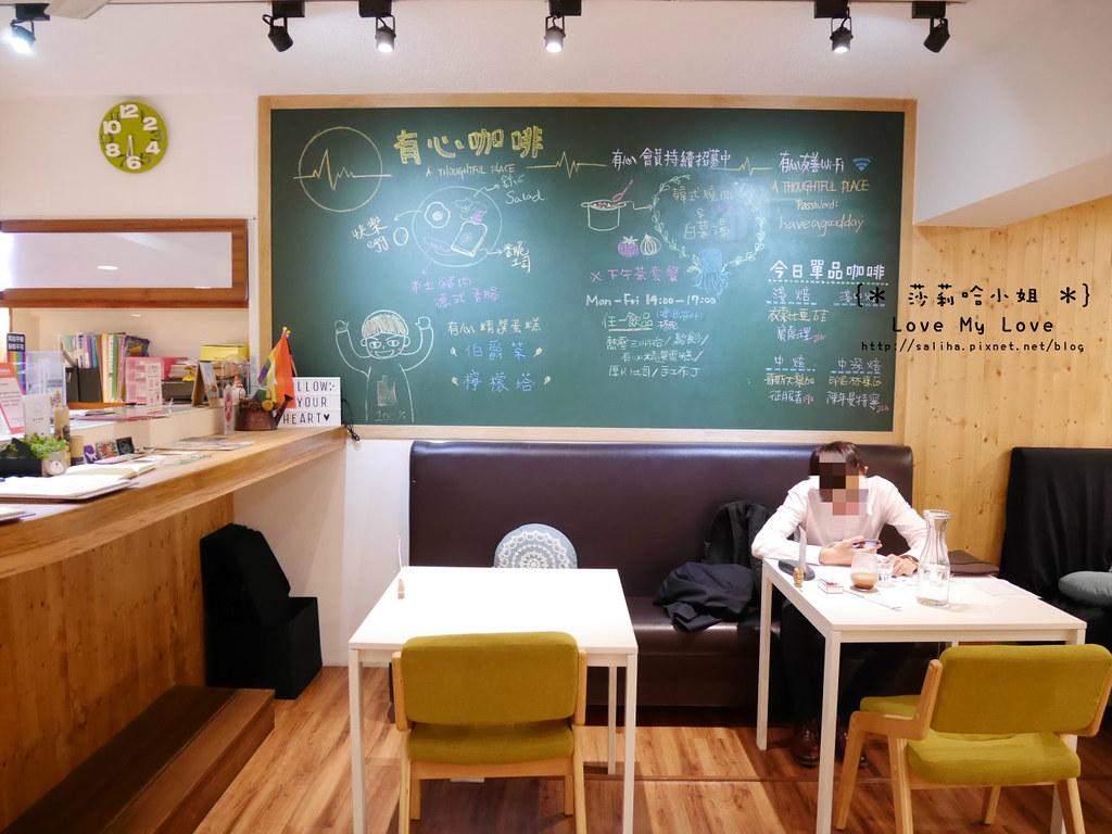 台北松山光復北路餐廳有心咖啡 (6)