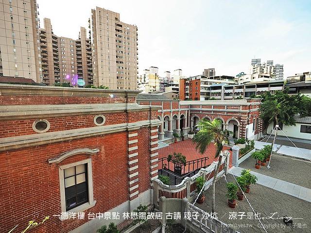 一德洋樓 台中景點 林懋陽故居 古蹟 親子 沙坑 8