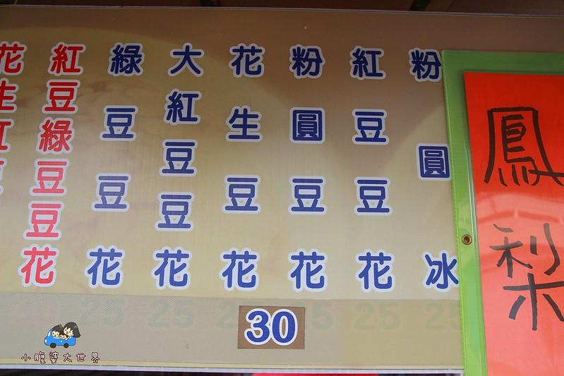 永靖豆花 017