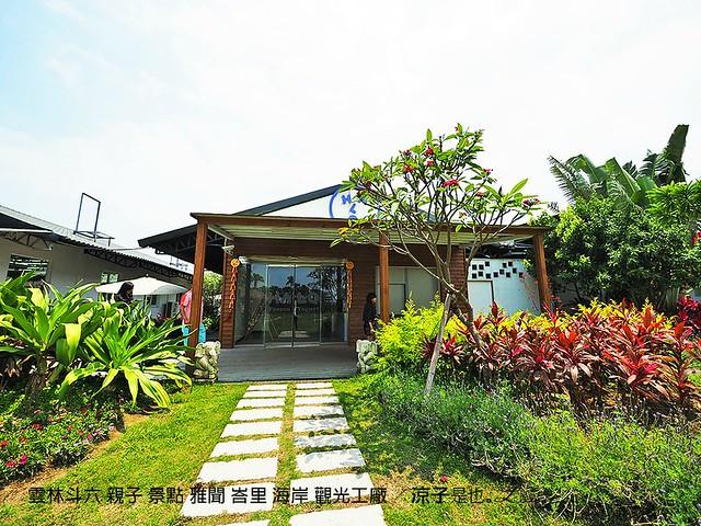 雲林斗六 親子 景點 雅聞 峇里 海岸 觀光工廠 37