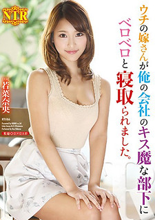 NTR-066 My Daughter 's Wife Was Taken Down As A Licking Man In My Company' S Kissing Subordinate. Wakana Nao