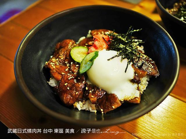 武藏日式燒肉丼 台中 東區 美食 11