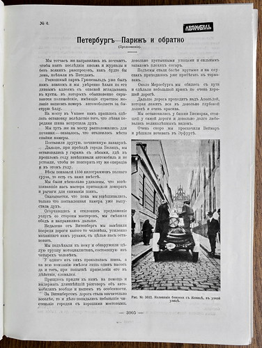 1910. Нагель А. Петербург - Париж и обратно.