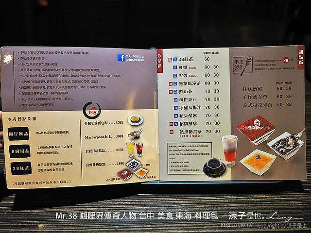 Mr.38 咖哩界傳奇人物 台中 美食 東海 料理包 39