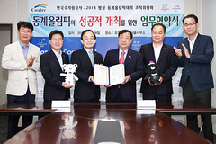 Korea Water Resources Corporation (K-water) signs MOU with POCOG