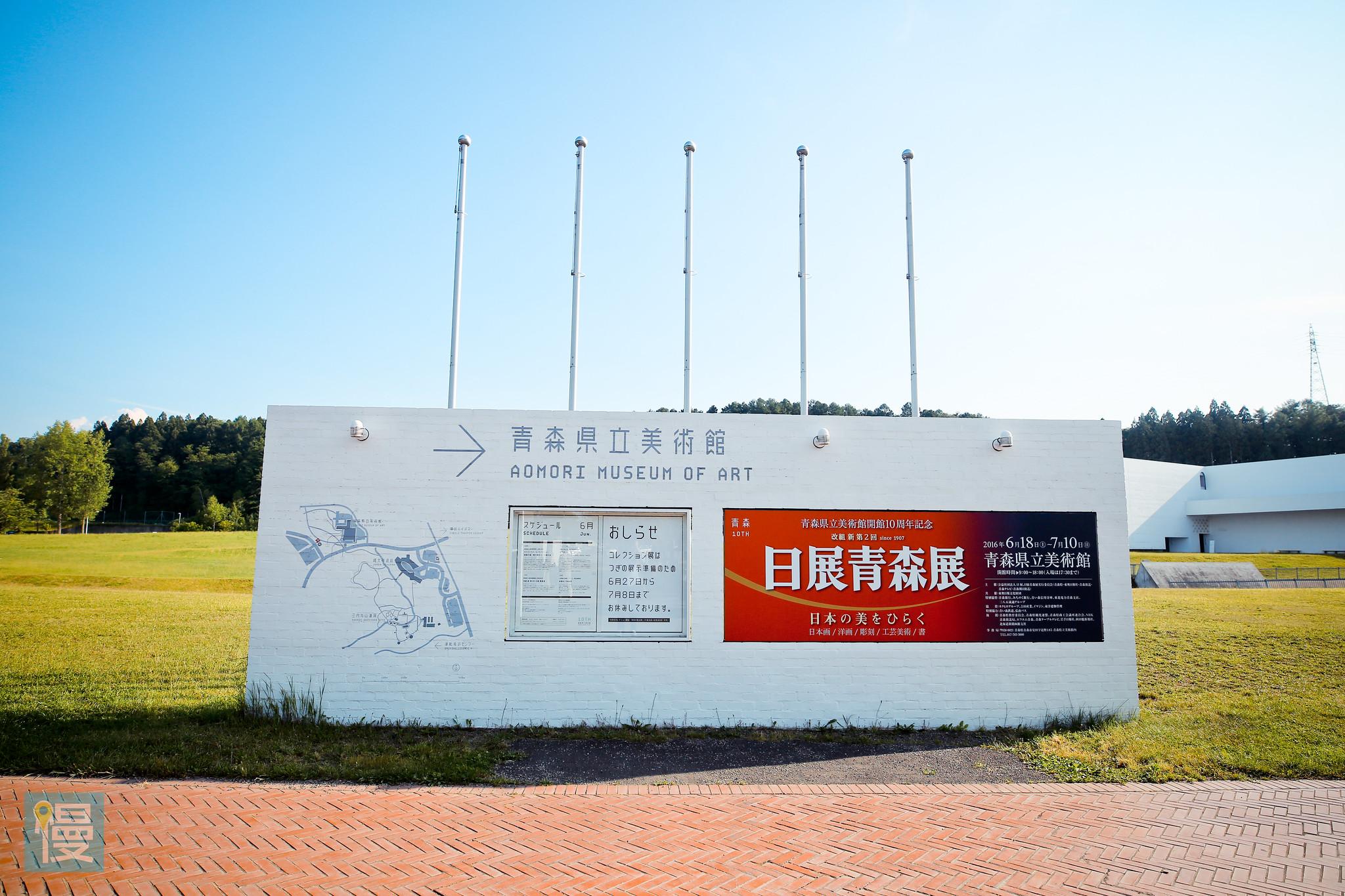 青森縣立美術館 summer 2016-88