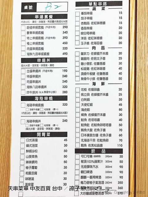 天串菜單 中友百貨 台中 1