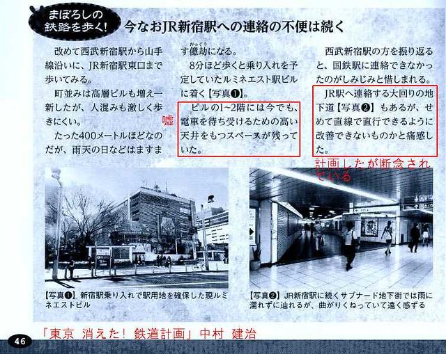 「東京 消えた! 鉄道計画 」中村建治 の西武新宿線乗り入れに係る嘘 (1)