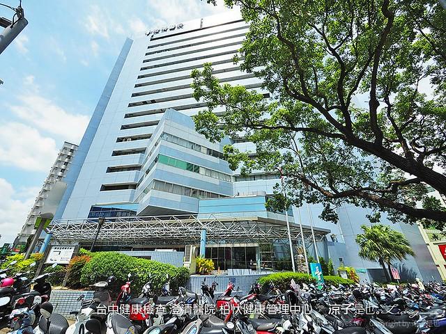 台中健康檢查 澄清醫院 柏忕健康管理中心 61