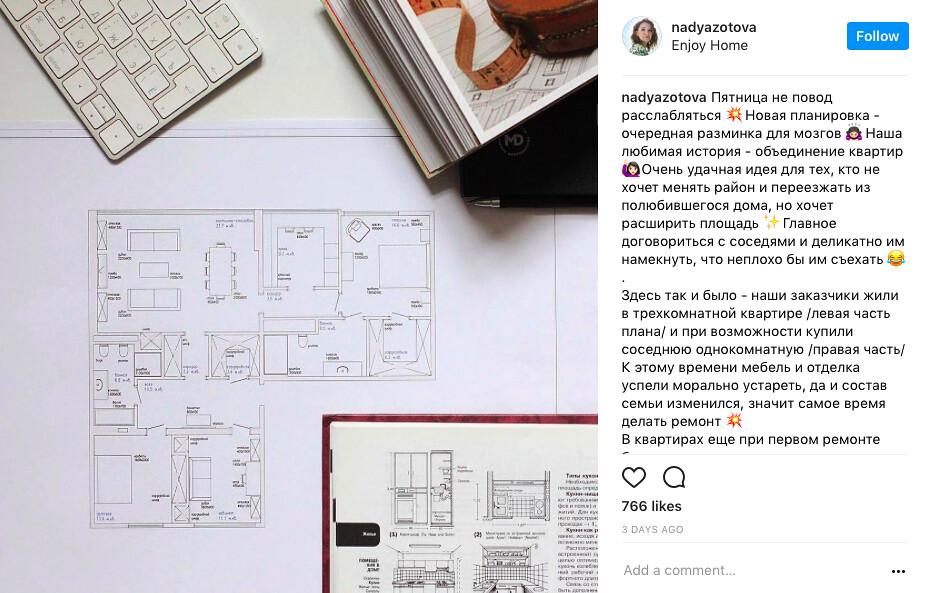Надя Зотова, топ-10 инстаграмм дизайнеров интерьера Россия, Москва, Петербург