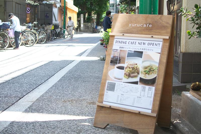 豊島区雑司が谷のユルカフェ yurucafeでランチ