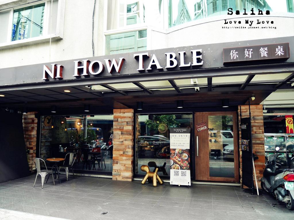 台北松山區八德路餐廳推薦NI HOW TABLE 你好餐桌