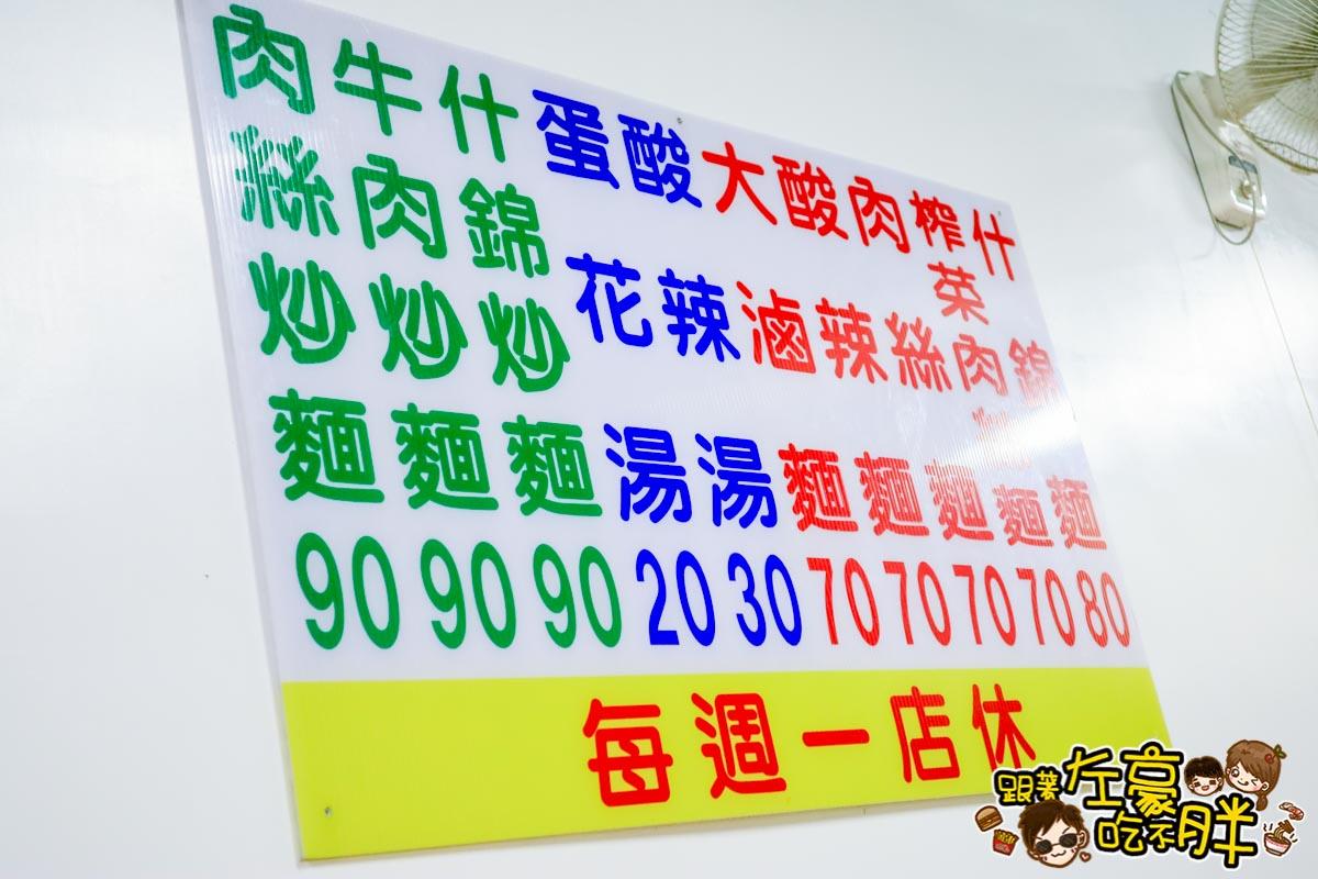 鳳山大陸刀削麵-1