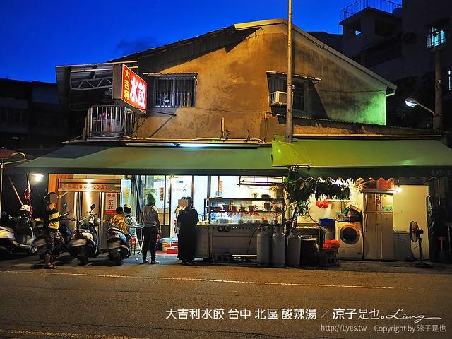 大吉利水餃 台中 北區 酸辣湯 17