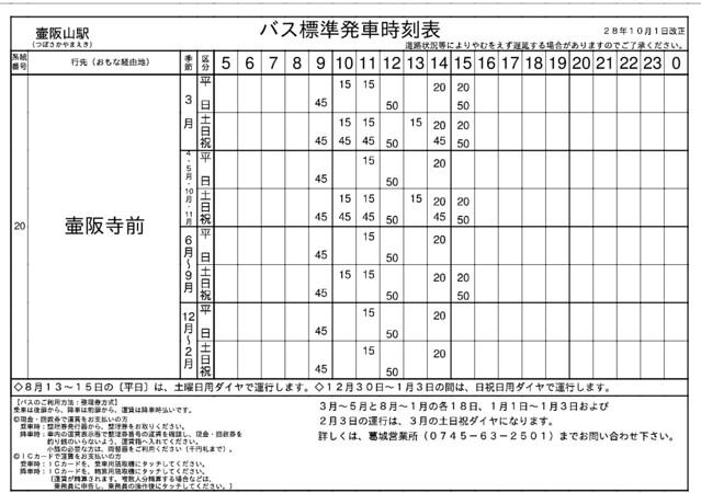 壺阪山駅発