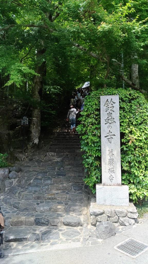 鈴虫寺 入口