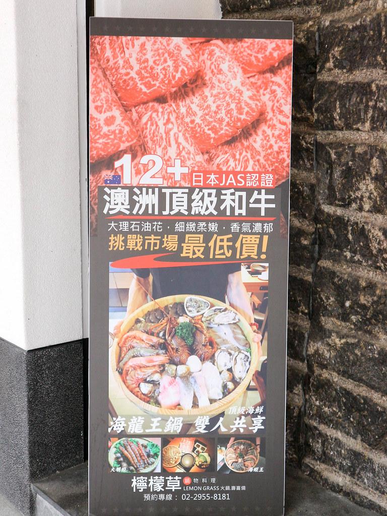 檸檬草鍋物料理 (2)