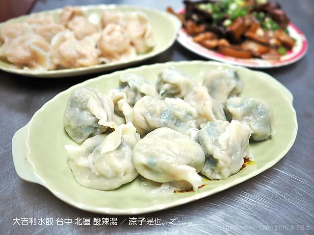 大吉利水餃 台中 北區 酸辣湯 7