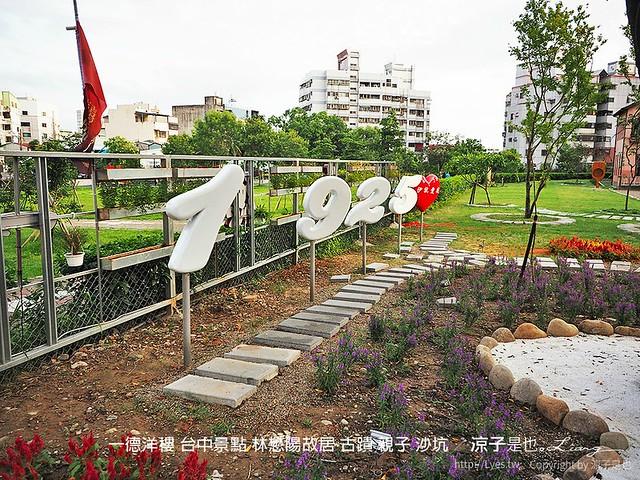 一德洋樓 台中景點 林懋陽故居 古蹟 親子 沙坑 38