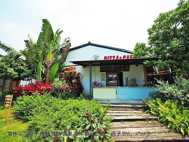 雲林斗六 親子 景點 雅聞 峇里 海岸 觀光工廠 30