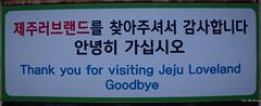 2017 - Korea - Jeju Loveland - 14 of 14