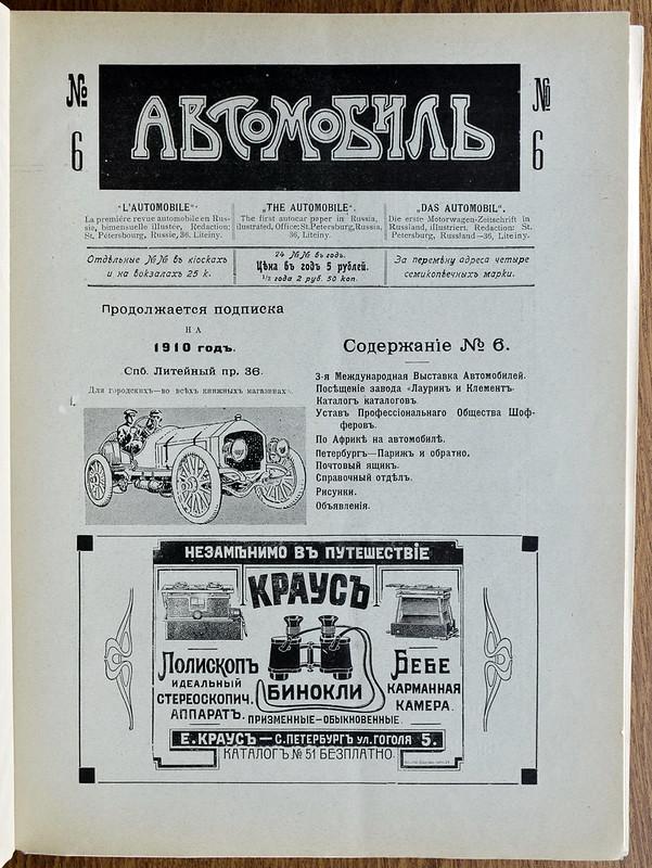 1910-03-15. № 6. Автомобиль 2986 17