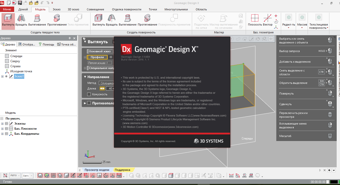 download Geomagic Design X v2016.1.1 full license