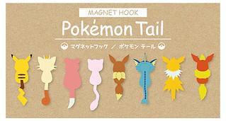 實用又充滿魅力!《精靈寶可夢》寶可夢尾巴掛勾 Pokémon Tail